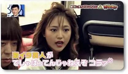 川口春奈,ガキ使2019,スケバン役