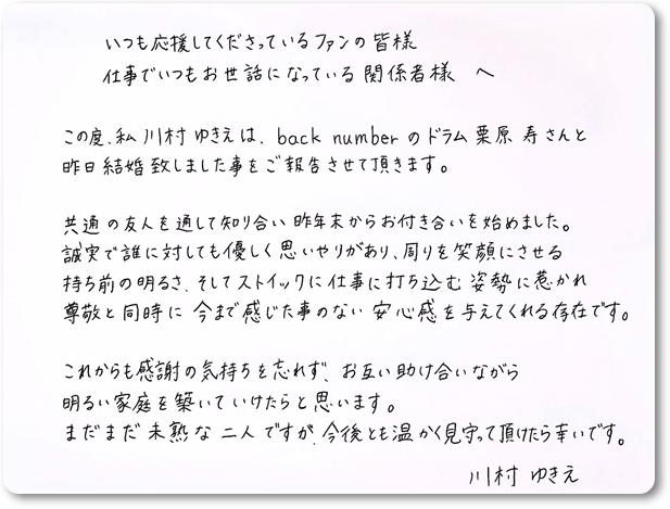 川村ゆきえ,結婚報告
