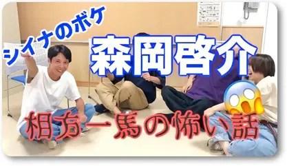 シイナ森岡啓介