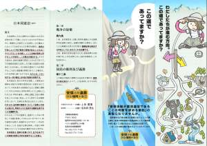 fukuoka_leaflet