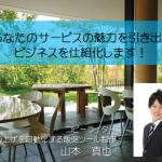 売上げや集客数をガンガン伸ばすプロ!コピーライターで独立した山本真也さん紹介!