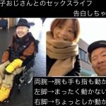【車椅子夫との性生活】両腕が使えない、右足しか動かない!