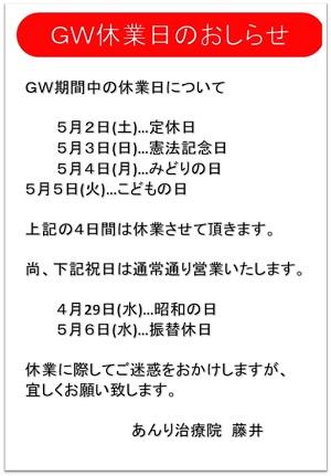 2015年のGW休業日のお知らせ