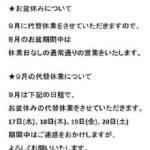 2014年のお盆休みのお知らせ