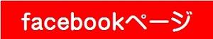 あんり治療院のfacebookページ