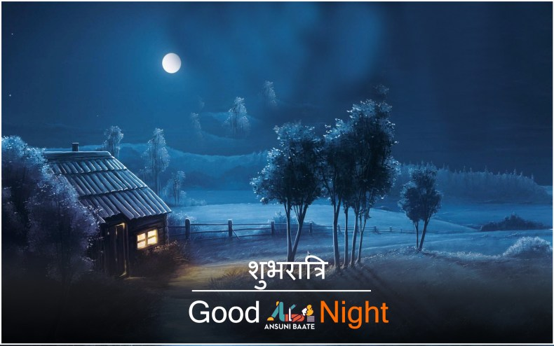 good night image for desktop good night high resolution wallpaper good night wishes wallpaper pic image dowenload शुभरात्रि इमेज