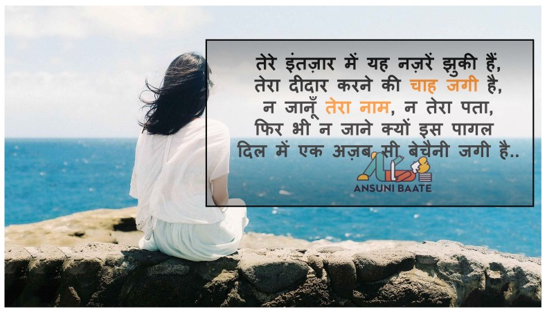 Sad Shayari Images In Hindi with wallpaper, photo शायरी हिंदी में , very sad in hindi language for love and sad felling