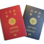 パスポートの料金はカード払いがお得?