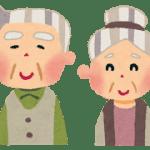 敬老の日の意味と老人の日とは違う?プレゼントは何が人気?