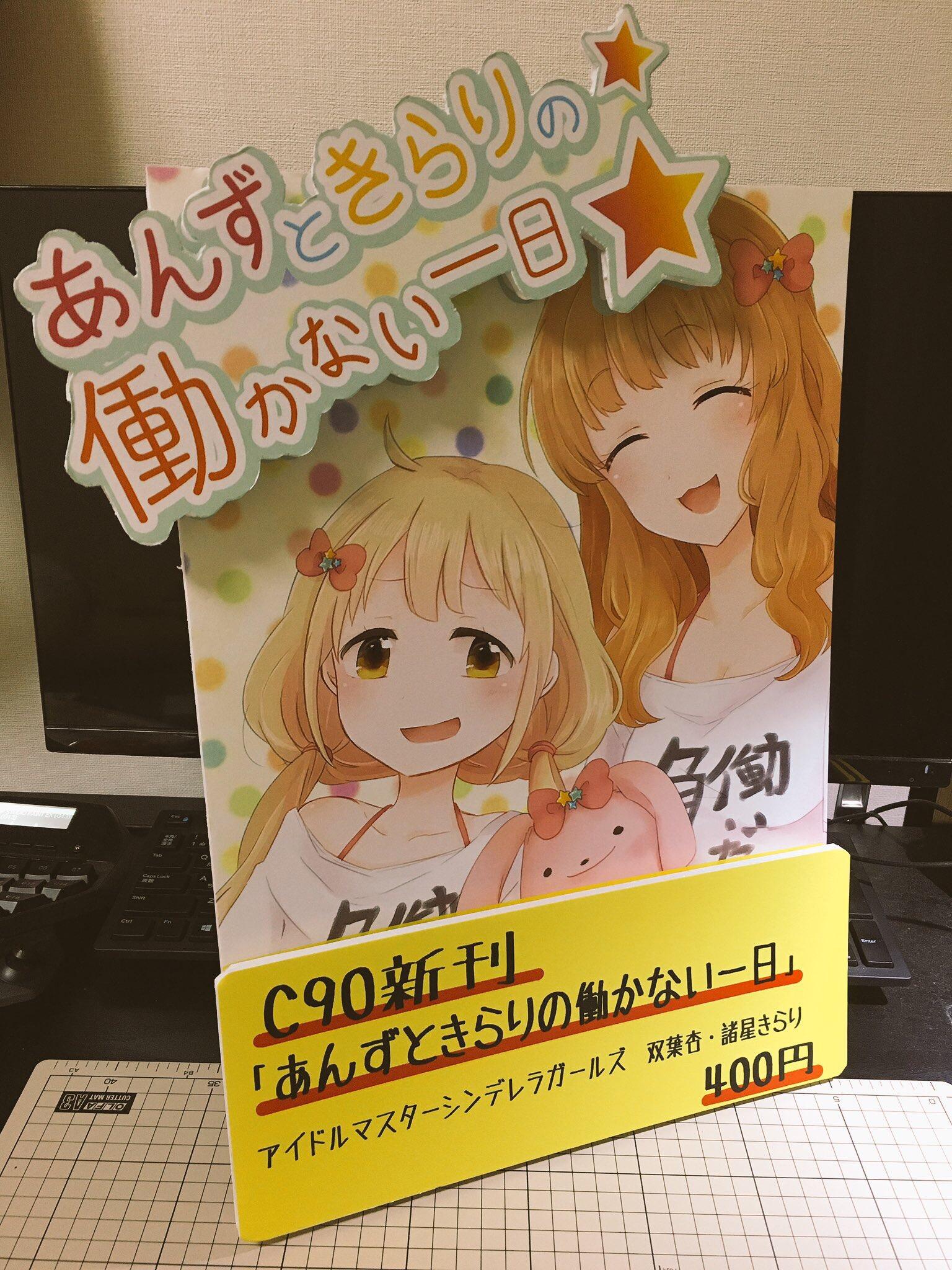 同人イベントに使う販促POPを500円で作ってみたのでメイキングを公開するよ