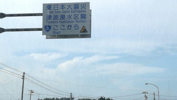 福島 看板