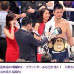 蒼怜奈・ラウンドガールが泣くなんて?村田王座奪還・2回TKO勝ち!