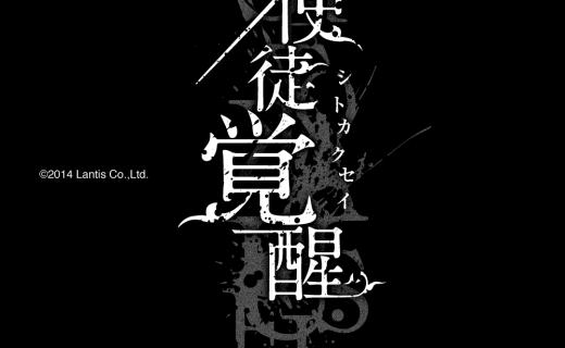 使徒覚醒/妖精帝國タイトルロゴデザイン