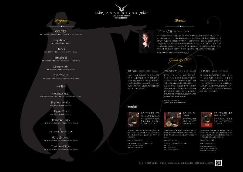 CODE GEASS PIANO SOLO CONCERT PAMPHLET 2