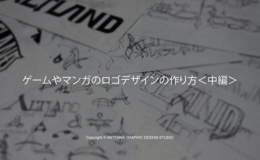 ゲームやマンガのタイトルロゴデザインの作り方中編のアイキャッチ画像