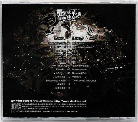 GIG DETONATOR 電気式華憐音楽集団バックカバーデザイン