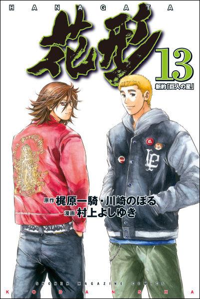 花形13巻 コミックスカバーデザイン