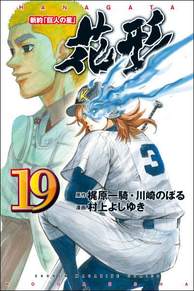 花形19巻 コミックスカバーデザイン