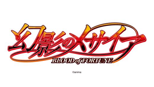 幻影のメサイア タイトルロゴデザイン