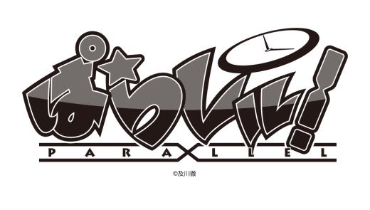 ぱらレル! マンガタイトルロゴデザイン