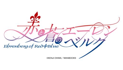 赤と蒼のエーレンベルク タイトルロゴデザイン