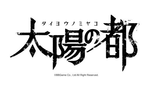 ソーシャルゲーム太陽の都タイトルロゴデザイン