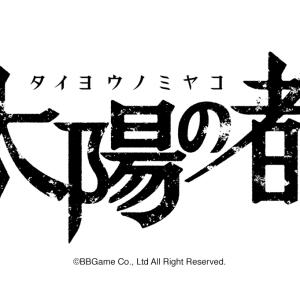 ソーシャルゲームタイトルロゴデザイン:太陽の都