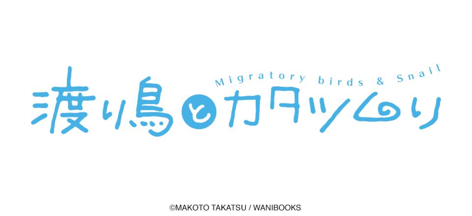渡り鳥とカタツムリロゴデザイン画像