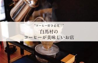 白馬村のコーヒー店