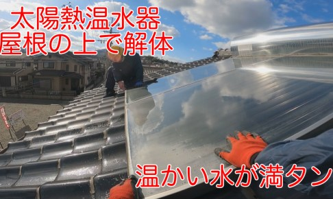 北九州での太陽熱温水器撤去工事