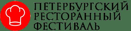 Петербургский Ресторанный Фестиваль
