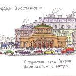 Иллюстратор Илья Тихомиров нарисовал серию работ о метро