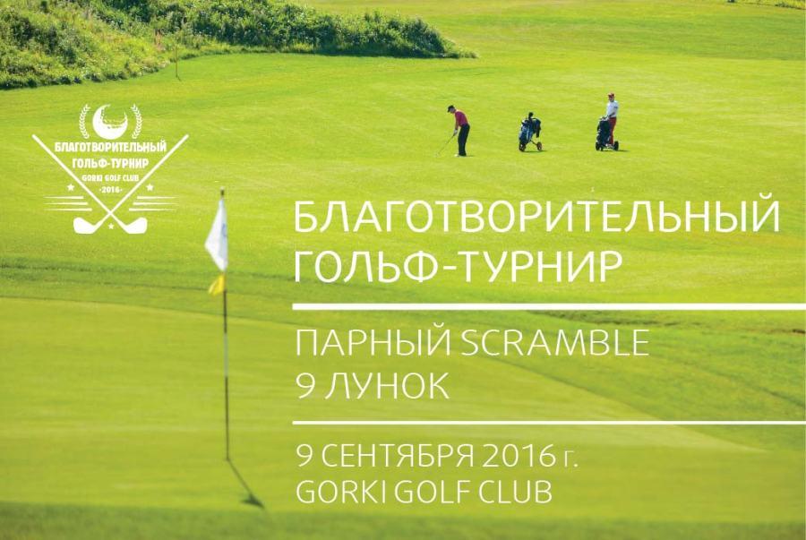 Афиша благотворительного гольф-турнира