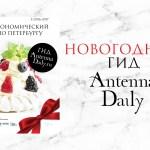 Новогодний гастрономический гид от Antenna Daily