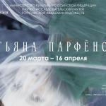 Выставка «Модный дом «ТАТЬЯНА ПАРФЁНОВА»