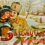 Дореволюционные рождественские и новогодние открытки