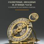 Солнечные, звездные и лунные часы в собрании Эрмитажа