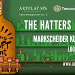 29.04 в ArtPlay пройдет St. Petersburg Craft Event