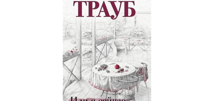 Маша Трауб