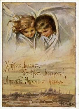 Пасхальная открытка - Дети - Е. Бем (1)_1017108