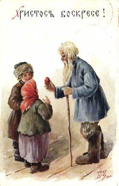 Пасхальная открытка - Дети (20)