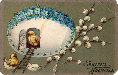 Пасхальная открытка - Птицы и животные (4)