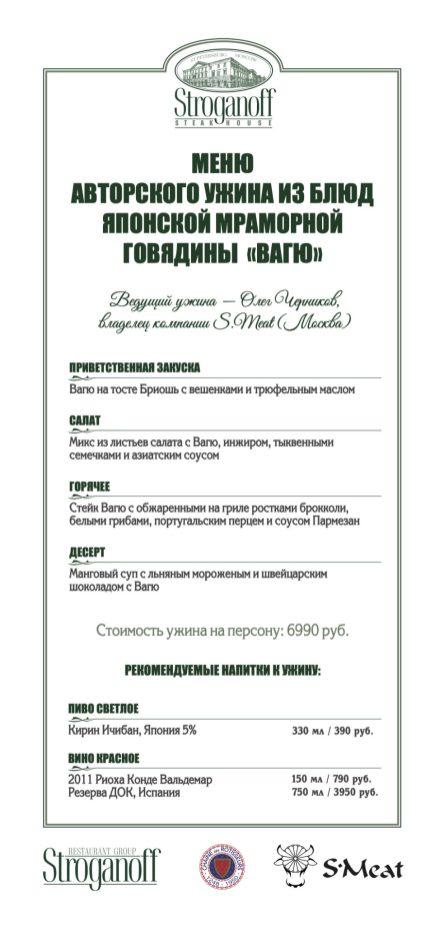 Строганов Стейк Хаус