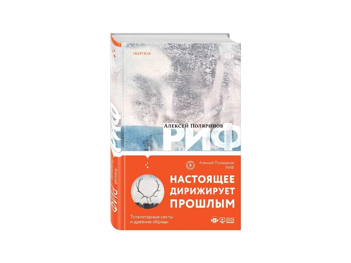 новый роман писателя Алексея Поляринова Риф