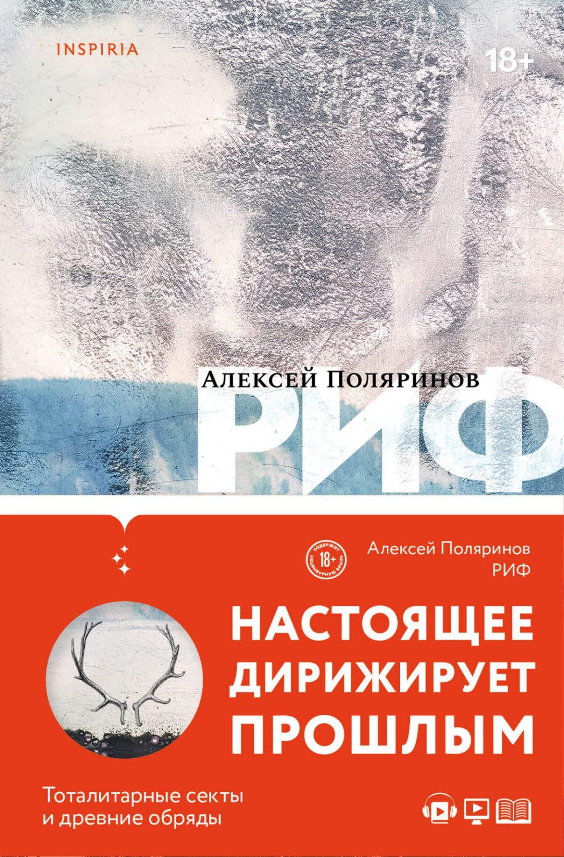 выходит новый роман писателя Алексея Поляринова «Риф»