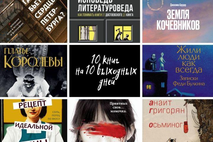 10 книг на 10 выходных дней