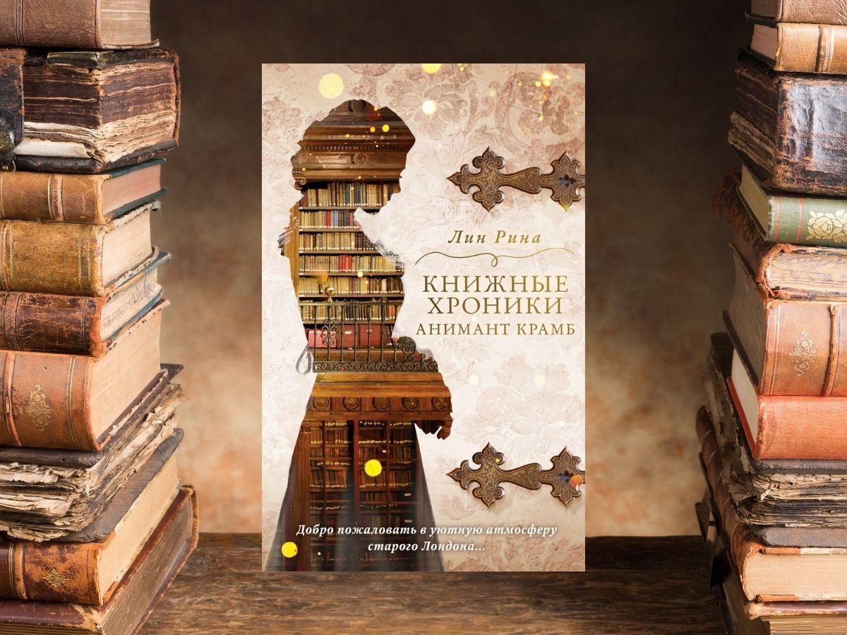 Магическая атмосфера Лондона XIX века и любовь в «Книжных хрониках Анимант Крамб»