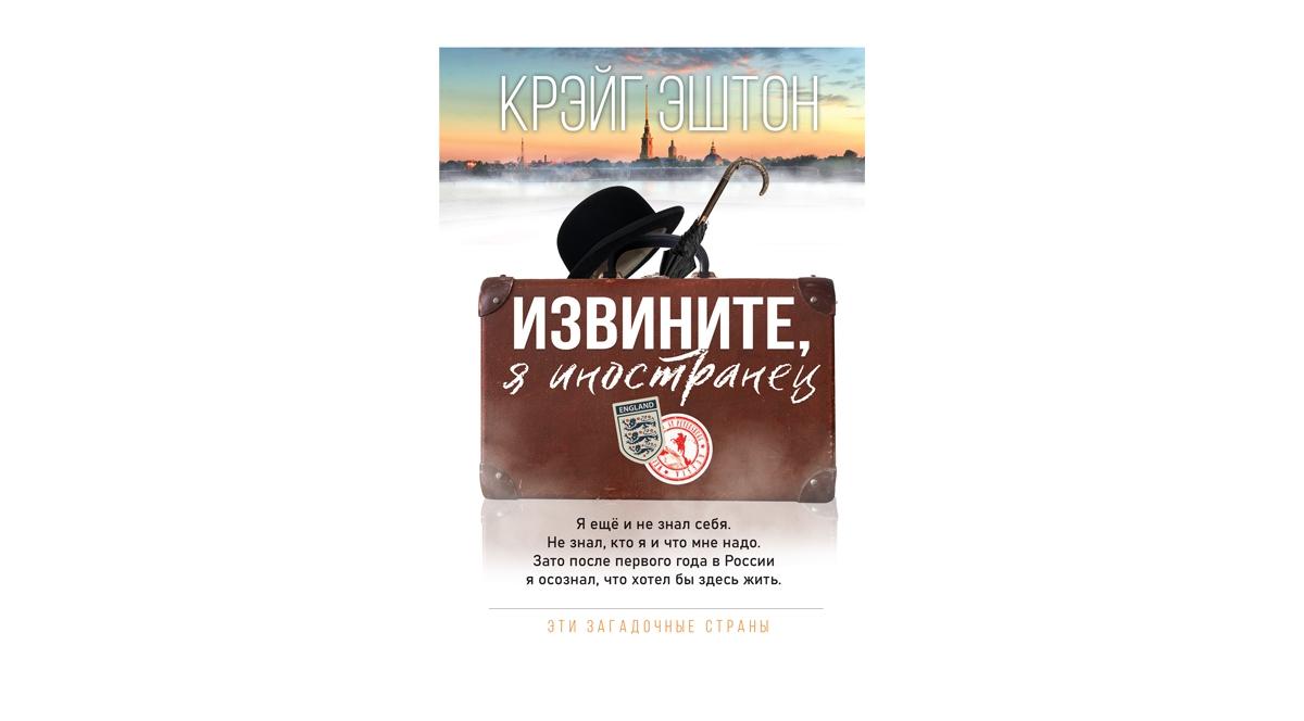 Извините, я иностранец: британец написал книгу о жизни в Санкт-Петербурге