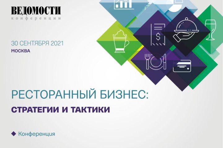 Конференция «Ресторанный бизнес: стратегии и тактики»