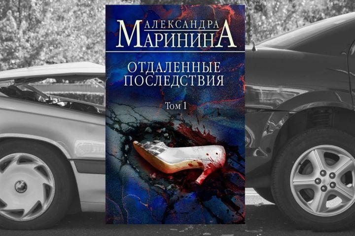 """новая книга Александры Марининой """"Отдаленные последствия. Том 1"""""""